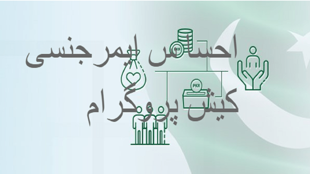 Ehsaas emergency cash program