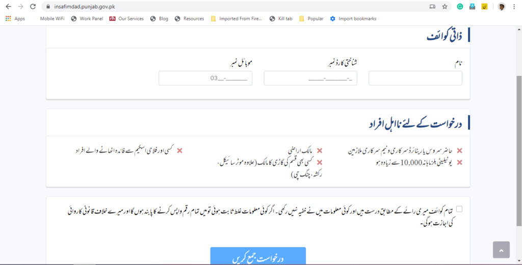 insaf imdad website portal