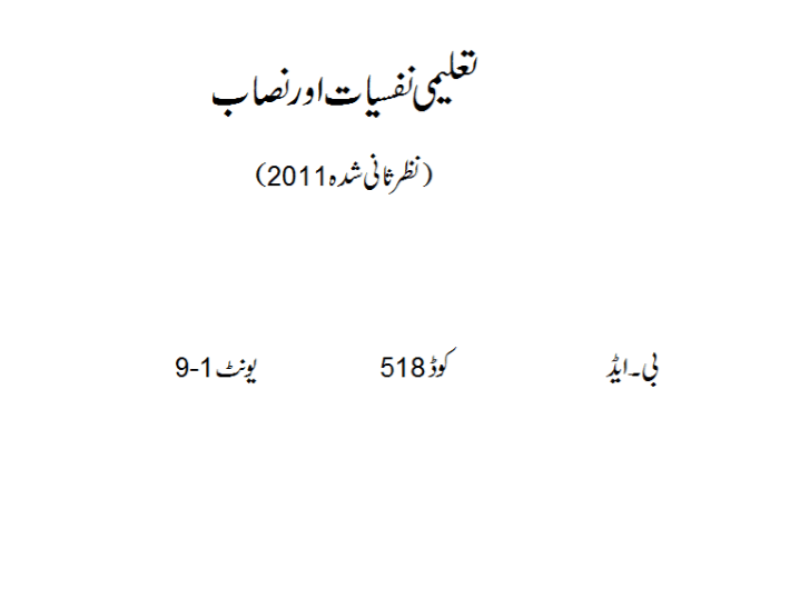 0518/EDUCATIONAL PSYCHOLOGY AIOU Book Download pdf