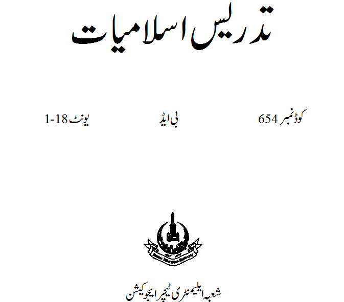 0654/ISLAMIAT AND ITS TEACHING
