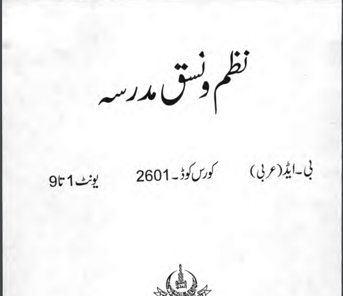 2601/SCHOOL ORGANIZATION & MANAGEMENT AIOU B.ED Book Download