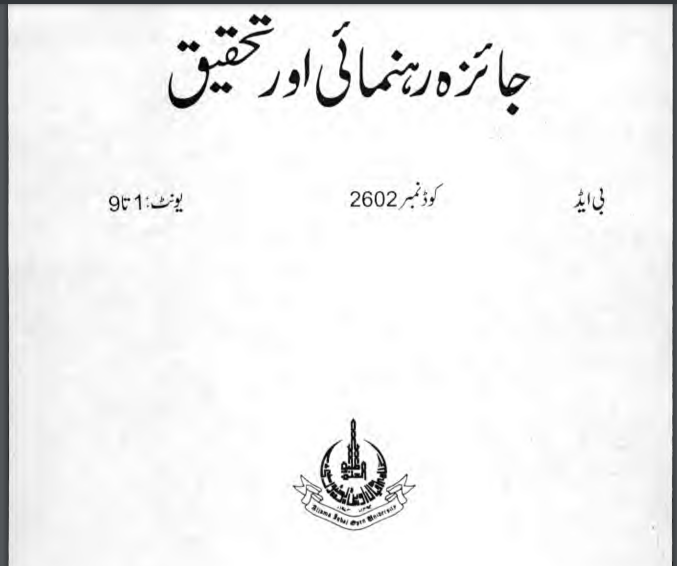 2602/EVALUATION GUIDANCE & RESEARCH AIOU B.ED Book Download