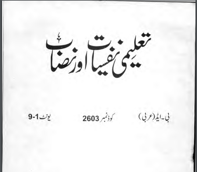 2603/EDUCATIONAL PSYCHOLOGY AIOU B.ED Book Download