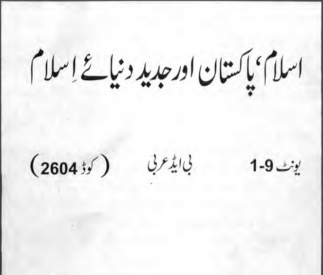 2604/ISLAM, PAKISTAN & MODERN WORLD AIOU B.ED Book Download
