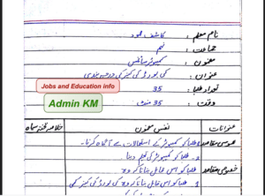 AIOU 9th Grade Computer Science Lesson Plan Download
