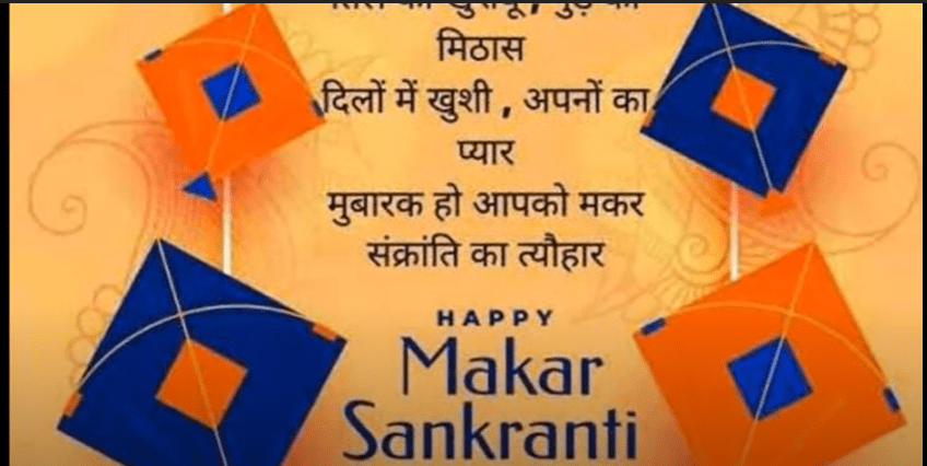 2021| Makar Sankranti Whatsapp Status Video Download