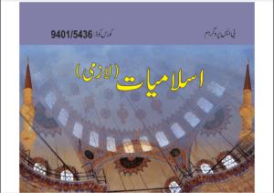 5436/ISLAMIAT (COMPULSORY) AIOU B.ED Book Download