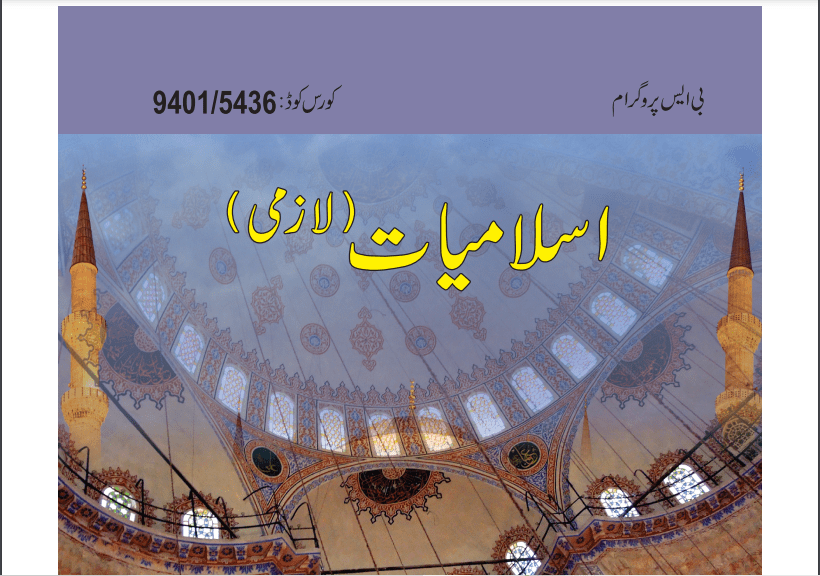 5436/ISLAMIAT (COMPULSORY) AIOU B.ED Book Download