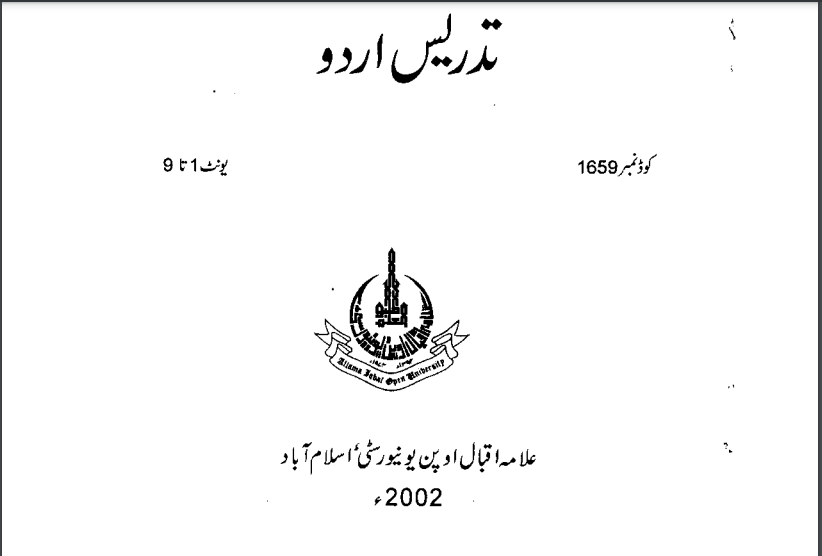 1659/TEACHING OF URDU AIOU B.ED Book Download