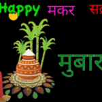 Special Happy Makar Sankranti Video Sonali Status Video Download