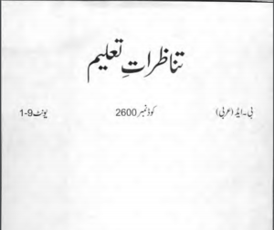 2600/PERSPECTIVE OF EDUCATION AIOU B.ED Book Download