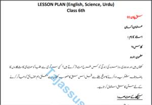 40 Lesson Plan 6th Grade AIOU Eng, Sci, Urdu Download Pdf