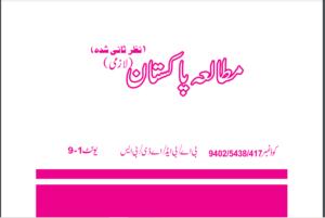 5438/PAKISTAN STUDIES AIOU B.ED Book Download