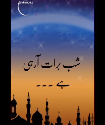 shab e barat Mubarak whatsapp status 2021 Download