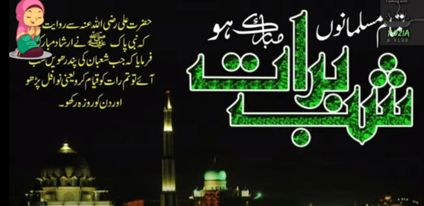 Shab e Barat Status 2021 Download
