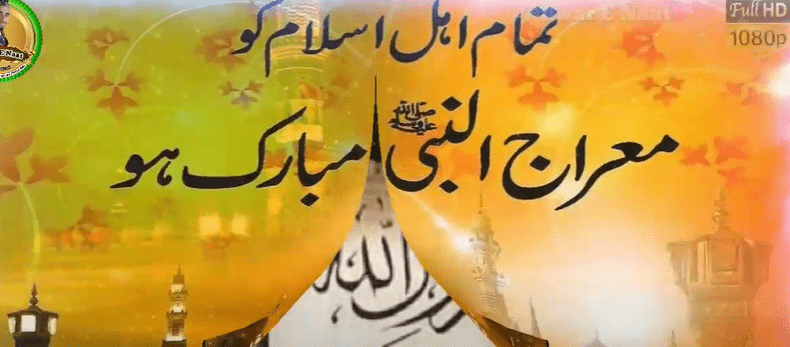 Shab e Meraj Naat Status 2021 Download Free