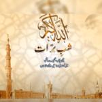 Shab e Barat video status 2021 Download