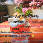 3rd Iftari Status Video Download Free