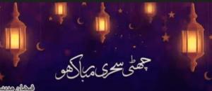 6th Sehri Status Video Download Free