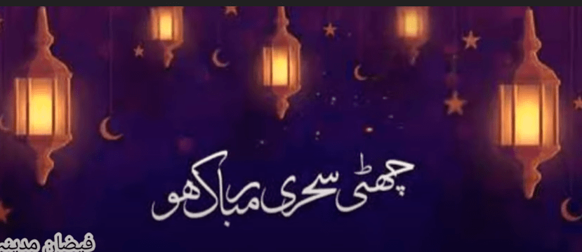 6th Sehri Status Video Download Free