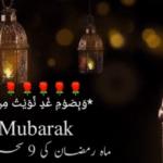 9th Sehri Mubarak Whatsapp Status