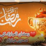 Ramzan Ki 12 Sehri Mubarak Status Download