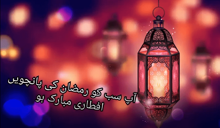 5th Iftar Mubarak Status Download