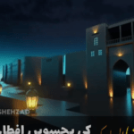 25th Iftar Status Video Download
