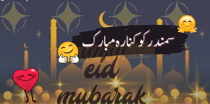 Eid Mubarak Whatsapp Status Download