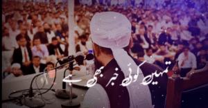 lailatul Qadar |Maulana Tariq Jameel WhatsApp status Download