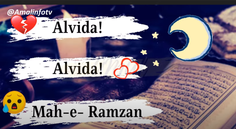 New Alvida Mahe Ramzan Whatsapp Status Download