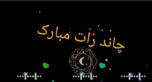 Chand Raat Mubarak Whatsapp Status