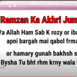 Last Ramadan Jumma Mubarak 2021 Status Download