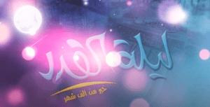 Shab e Qadar whatsapp status Download