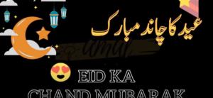 Eid Ka Chand Mubarak Status Download