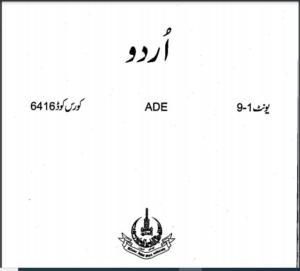 6416/URDU AIOU B.ED Book Download