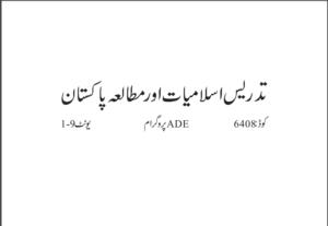6408/TEACHING OF ISLAMIC STUDIES & PAK STUDIES AIOU B.ED Book Download