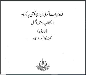 6415/SHORT TERM TEACHING PRACTICE AIOU B.ED Book Download