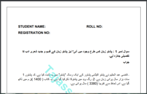 AIOU 4658/MSc Pakistan Studies Solved Paper Download 2021