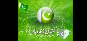 Happy Independence day of Pakistan Status video Download