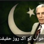 Aye Quaid-e-Azam Tera Ehsan Hai Ehsan Whatsapp status Video Download